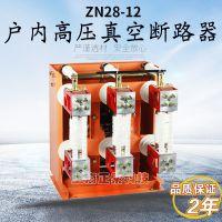 供应ZN28-12户内高压真空断路器ZN28-12/630-20分体真空断路器