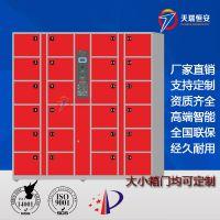天瑞恒安 TRH-KL-125收费寄存柜、车站收费寄存柜