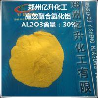在价格上,为何亿升化工28%含量的聚合氯化铝和30%喷雾聚合氯化铝相差不大