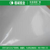 印刷淋膜纸 楷诚印刷包装淋膜纸公司