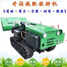 履带农耕犁地机 润华机械 土杂肥开沟施肥机 自走式开沟回填机