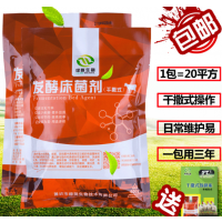 山东绿影生物厂家直销发酵床养鸡 发酵床菌种干撒