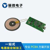 5W无线充电发射方案pcb电路板生产厂家