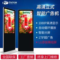 42寸落地式立式广告机超薄高清LED液晶竖屏显示器单机版广告机
