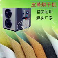 泰保型TB-ZT-HGJ06P皮革烘干箱 工业品烘干机 印花烘干机 全自动 坚固耐用 正品保证