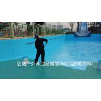 上海创遂HK游泳池耐候装饰用脂肪族涂料