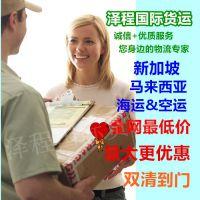 中国广州到新加坡,沙发,厨柜集运海运新加坡,双清门到门