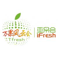 2017 第十届亚洲果蔬产业博览会亚果会