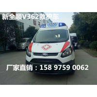 2017款全顺6座柴油版救护车销售