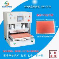 海伦达GZC-017H大尺寸OCA真空贴合机压屏机贴片机平板修屏机高端定制,厂家直销