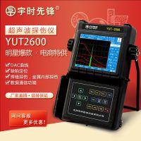 宇时先锋原装数字高清彩屏便携超声波探伤仪焊接铸锻件无损探测仪YUT2600