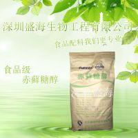 赤藓糖醇 食品级 甜味剂 生产厂家供应 量大包邮