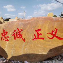 北京庭院黄蜡石假山 招牌黄蜡石刻字 北京景观石公司 铭富园林供应假山石