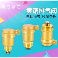埃美柯全铜自动排气阀暖气排气阀 管道水管放气阀4分6分1寸DN15 20 25