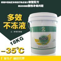 -35°C乙二醇防冻液18kg多功能长效冷却液埃尔曼直供