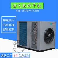 供应泰保TB-ZT-HGJ06节能环保豆角烘干机 不排放废气