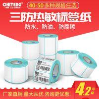 热敏纸40到50宽单排横版不干胶标签纸打印条码纸空白超市价格贴纸