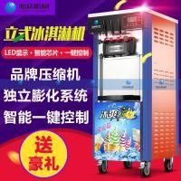 郑州旭众BQL-826立式冰淇淋机雪糕机三色冰激凌机购机送配方