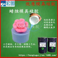 深圳宏图供应工艺蜡模专用矽胶模具硅胶