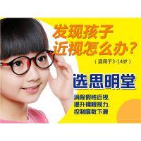 南通儿童近视怎么办,南通儿童近视恢复少儿近视矫正机构思明堂供