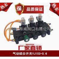 郑州YJ103气动组合开关厂家,纳斯威气动组合开关现货