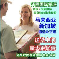 顺德淘宝集运转运到马来西亚 家具包柜 敏感货拼箱 出口报关 免税政策