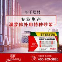 聚合物修补砂浆哪里能买得到,直接去哈尔滨华千吧