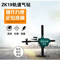 欧科ZK19气动轨道钻 铁路轨道防爆钢板打眼机
