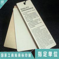 15年诚信经营厂家 (润之行)定做服装吊牌标签卡 白卡纸吊牌厂价批发