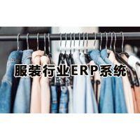 北京服装厂管理软件 服装行业erp系统供应商 北京达策SAP代理