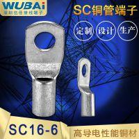SC系列冷压连接器铜管端子