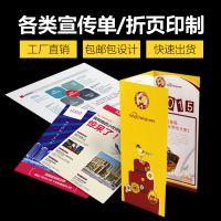 周口按需定制广告宣传单DM单页A4双面彩印宣传单折页三折页印刷