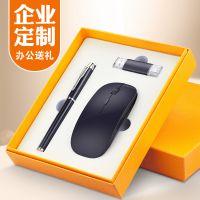 商务礼品三件套 无线鼠标32GU盘签名笔 公司企业私人定制logo礼品