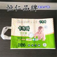 包装袋厂专业定制纸尿裤包装袋 尿不湿袋 尿片 尿垫包装袋厂 价优