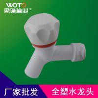 PPR全塑水龙头郑州厂家生产直销 PPR水管配件价格