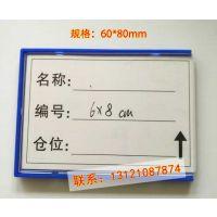 厂家直销货架磁性标牌60*80强磁标示卡4S磁性货位卡