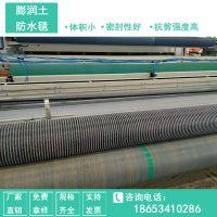 膨润土防水毯厂家质量优质选鑫宇,层状防水毯直销