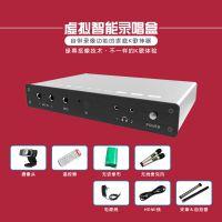厂家供应家庭点歌盒 虚拟舞台录唱盒