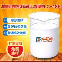 C-189油墨用有机膨润土增稠剂一桶要多少钱
