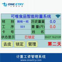 广州一川科技定制流水线计重软件 工厂计件工资软件产线智能称重解决方案