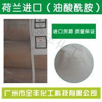 热销 油酸酰胺 薄膜爽滑剂 吹膜开口剂 爽滑防粘剂 免费技术指导