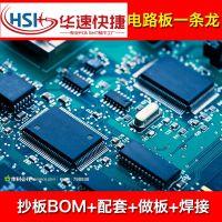 快速电路板抄板打样 smt贴片PCB样品焊接加工 元器件配套5单直销