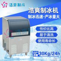 供应全自动碎冰制冰机_小型雪花产冰机_制冰机哪家好