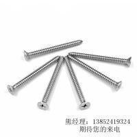 304不锈钢十字沉头自攻钉螺丝平头十字凹槽螺钉螺栓