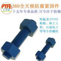 PTFE 特氟龙螺栓 Xylan涂层螺栓 聚四氟乙烯紧固件 B7全螺纹螺柱 卓越