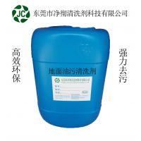 清洗大理石地板机油用什么效果好 汽修厂水泥地面油泥清除剂 净彻