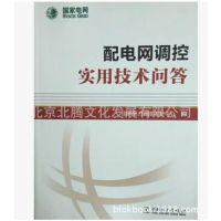 H促销~配电网调控人员培训手册 培训题库 实用技术问答全3册