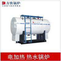 方快全自动250千瓦电热水锅炉 电热生活锅炉 一体设计操作简便