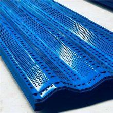防风抑尘网规格 煤场防风网 圆孔网片规格