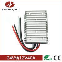 【稳高电子】24V转12V40A480W大功率车载电源降压模块转换器DC-DC